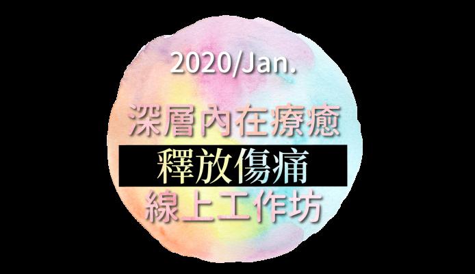202001FYHHA Deepinner Healing Subtitle