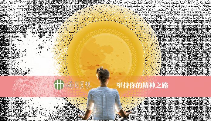 202001FYHHA Fullmoon Meditation Subtitle