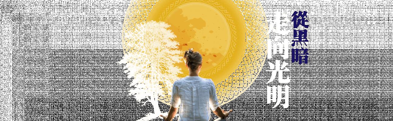 202004FYHHA Full Moon Meditation Subtitle