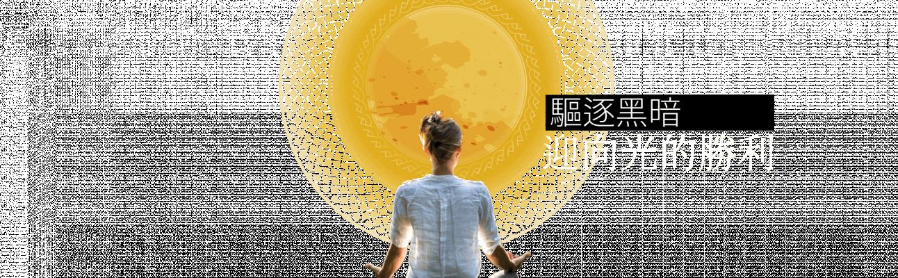 202007FYHHA Fullmoon Meditaion Subtitle